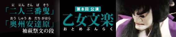 第8回 乙女文楽  オフィシャルサイト