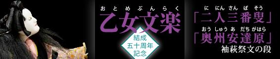 結成五十周年記念公演 乙女文楽・オフィシャルサイト
