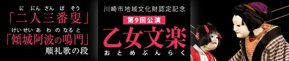 第九回 乙女文楽 公演・オフィシャルサイト