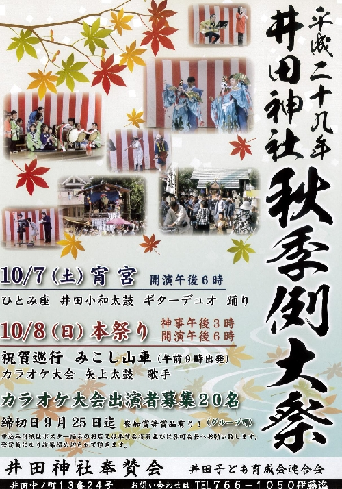 井田神社リサイズ.jpg