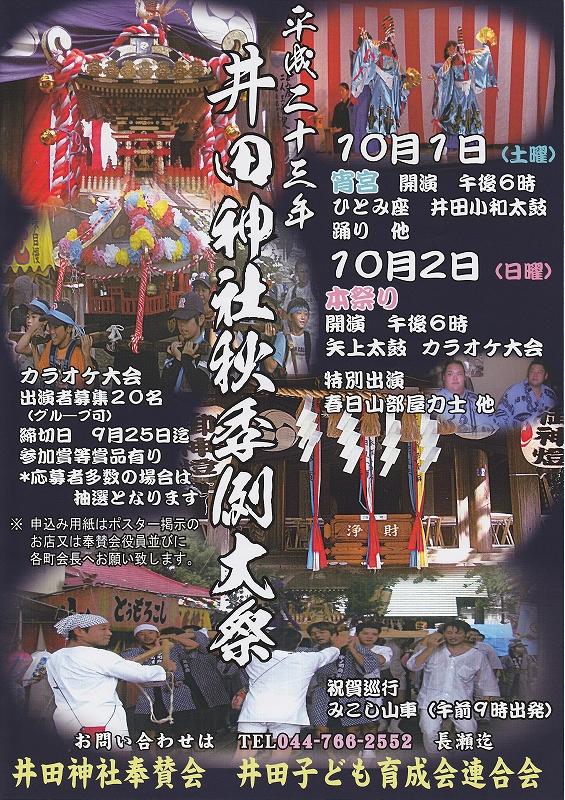 井田神社秋季例大祭.jpg