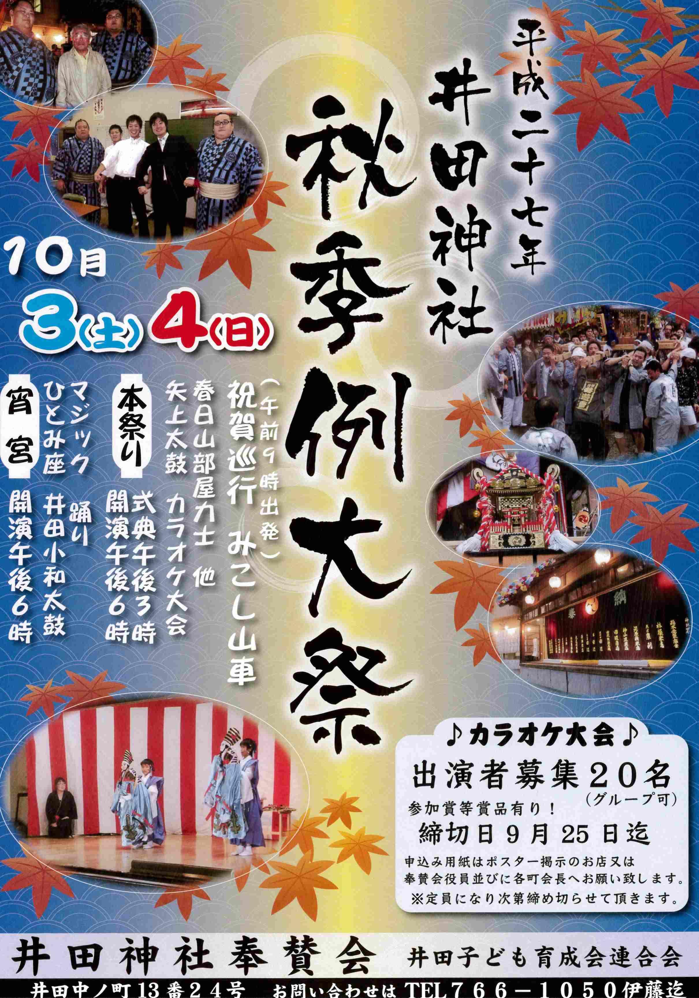 井田神社2015_imgs-400k.jpg