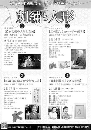 再刺繍と人形チラシ表紙-2.jpg