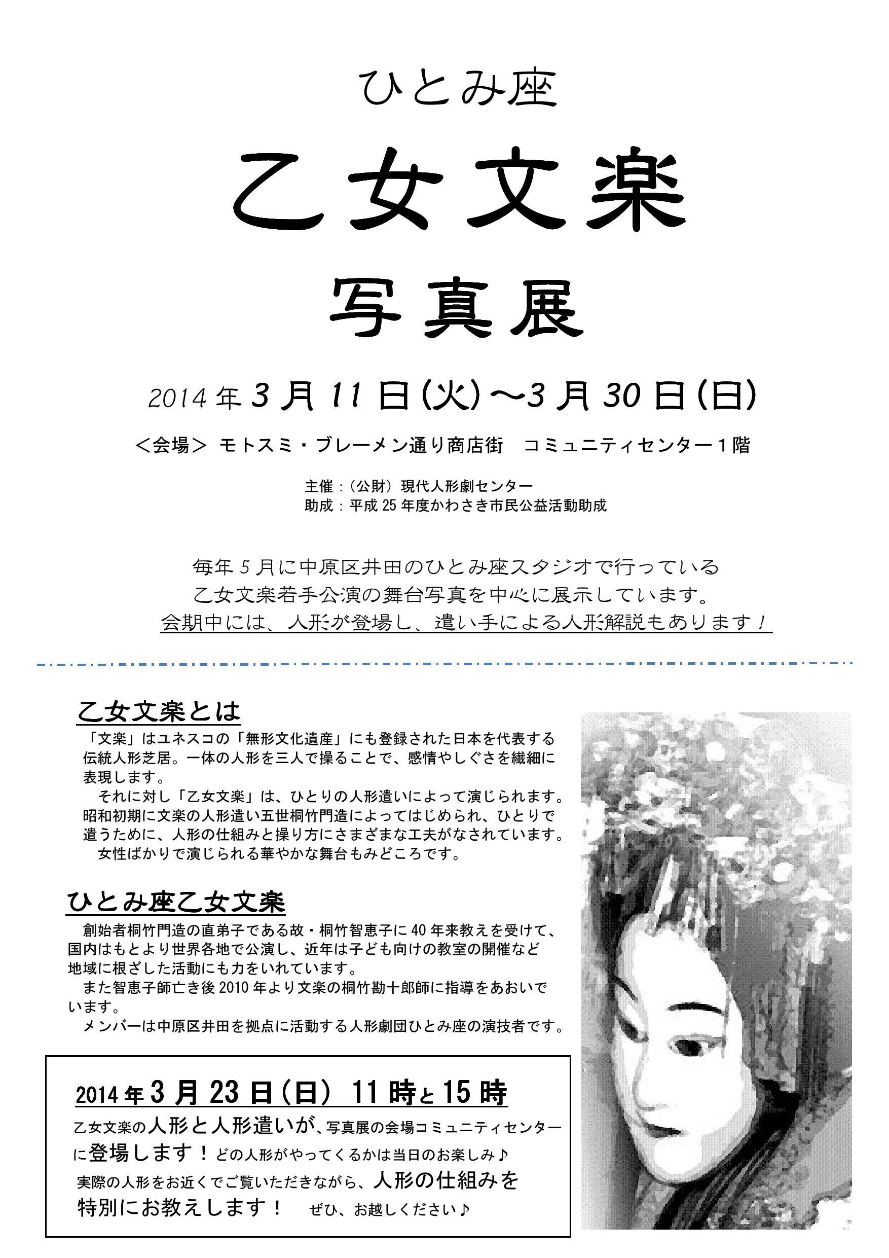 写真展示 ちらし-page-001.jpg