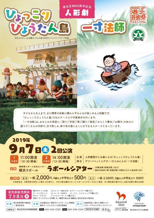 芸術祭人形劇チラシ_おもて (2)1.jpg