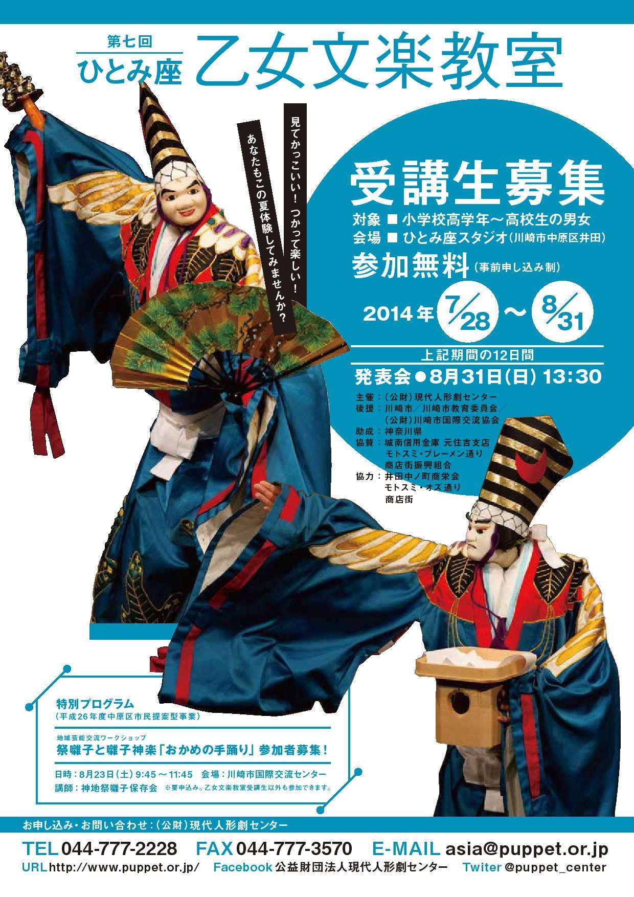 2014教室(オモテ)6.17-page-001.jpg