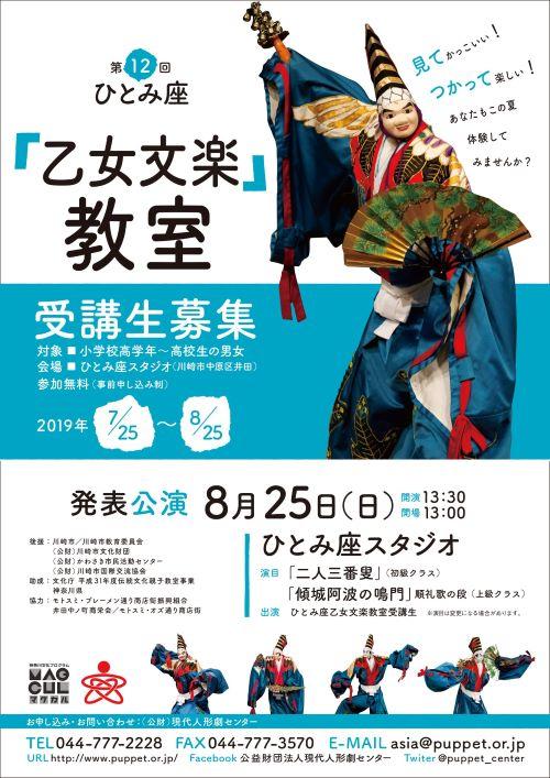 2019_kyoushitu_omote 11.jpg
