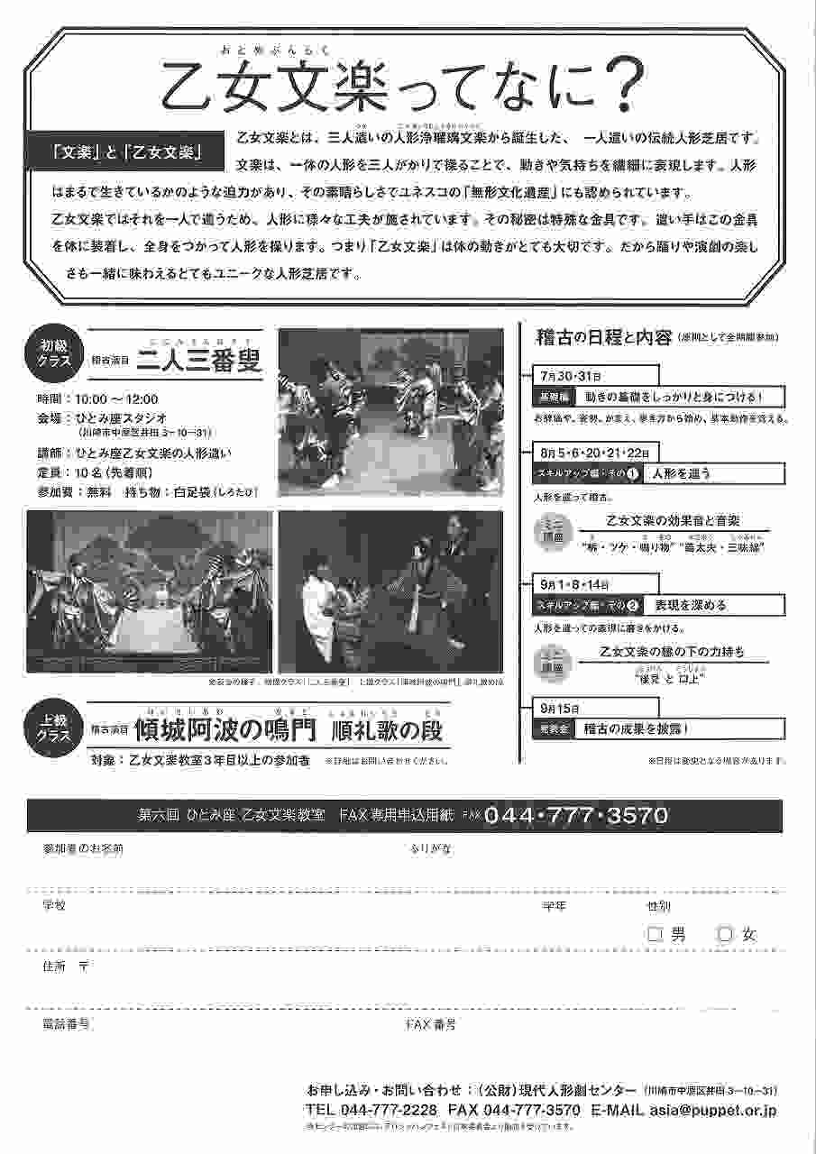 s-乙女文楽教室チラシ裏.jpg