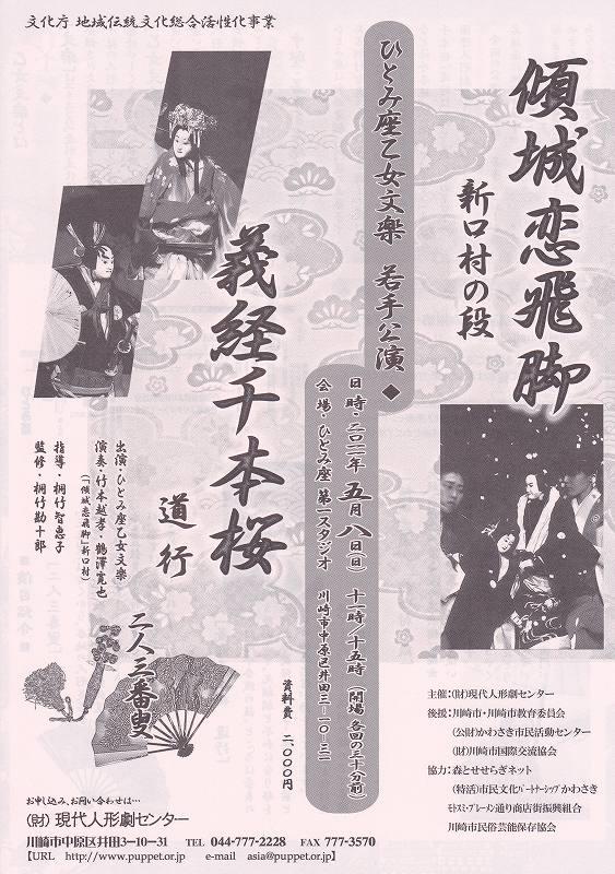 s-乙女文楽1.jpg