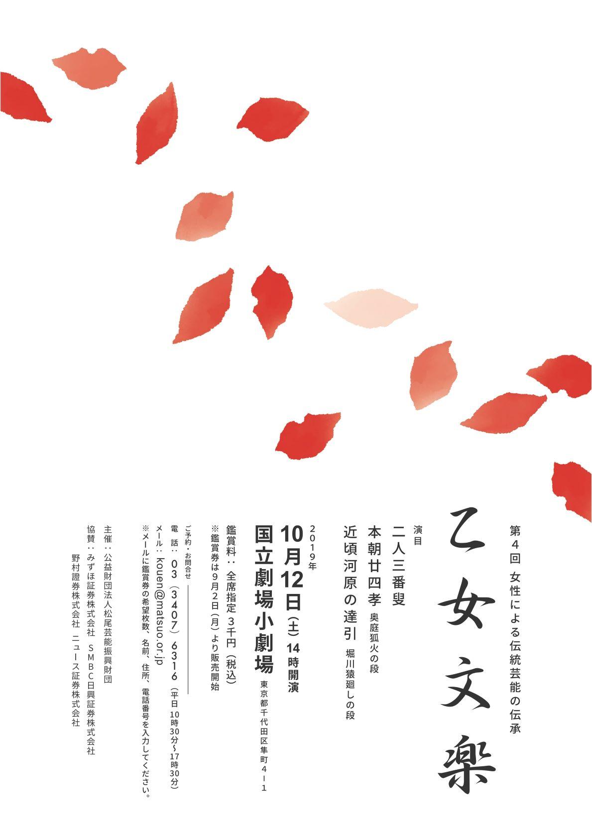 web_flyer_front_2019国立サイズ中.jpg